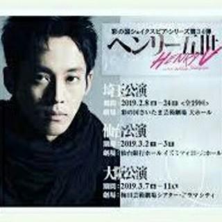 初日◆2/8日(金)18:30/埼玉 「松坂桃李主演舞台・ヘンリー五世」1枚!(演劇)