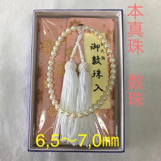 【良品】 あこや 真珠 数珠 6,5〜7,0㎜ 化繊 白房 数珠用ケース付き②(礼服/喪服)