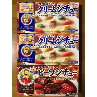 グリコ(グリコ)のバリ辛、クレアおばさんのクリームシチュー・ビーフシチュー3箱セット(3種×1箱)(調味料)