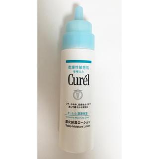 キュレル(Curel)のキュレル 頭皮保湿ローション(その他)