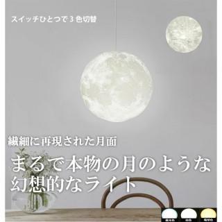 ペンダントライト 月ライト 吊り下げ 間接照明  20cm  4.5畳〜6畳(天井照明)