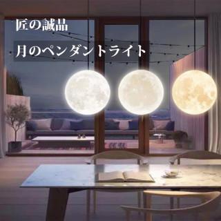 ペンダントライト 月ライト 吊り下げ 間接照明  25cm 4.5畳〜6畳(天井照明)