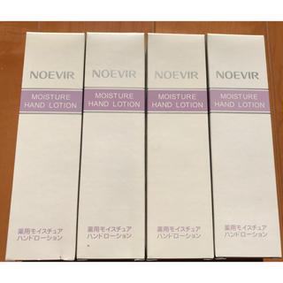 ノエビア(noevir)のノエビア モイスチャーハンドローション4個セット(ハンドクリーム)