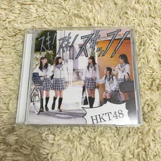 エイチケーティーフォーティーエイト(HKT48)のHKT48  スキ!スキ!スキップ!  CD+DVD(アイドルグッズ)