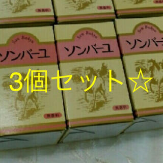 ソンバーユ(SONBAHYU)の3個セット ソンバーユ 尊馬油 薬師堂 馬油 保湿クリーム(フェイスオイル / バーム)