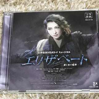 エリザベート CD(演芸/落語)