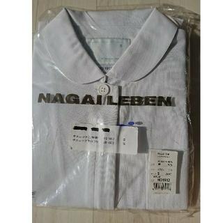 ナガイレーベン(NAGAILEBEN)の白衣上下 ナガイレーベン 新品①(その他)