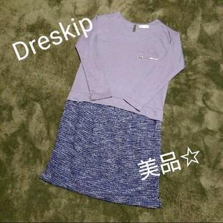 ドレスキップ(DRESKIP)の『Dreskip』ツイード切り替えワンピース(ひざ丈ワンピース)