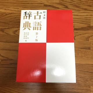 オウブンシャ(旺文社)の旺文社 古語辞典 第十版(参考書)
