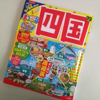 オウブンシャ(旺文社)のまっぷる2019四国(地図/旅行ガイド)