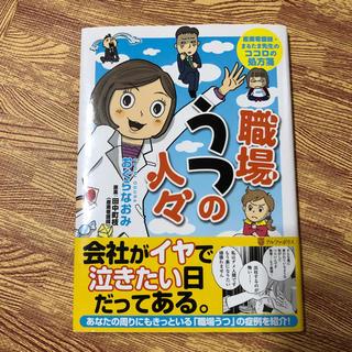 職場うつの人々 2012年4月初版(その他)