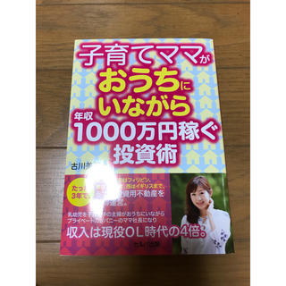 子育てママがおうちにいながら年収1000万円稼ぐ投資術  古川美羽