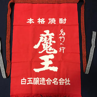 新品 正規品 魔王 前掛け 希少限定品 レアカラー赤(焼酎)