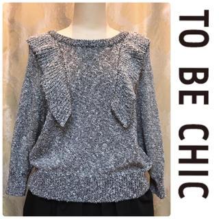 トゥービーシック(TO BE CHIC)のTO BE CHIC 白黒ミックスヤーンの肩フリルニット(ニット/セーター)