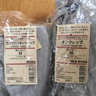 ムジルシリョウヒン(MUJI (無印良品))の新品未使用☆無印良品カップ入りタンクトップMサイズ2枚ライトグレー(タンクトップ)
