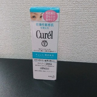 キュレル(Curel)の花王 キュレル アイゾーン美容液20g(美容液)