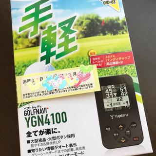 ユピテル(Yupiteru)のユピテル ゴルフナビUGN4100(その他)