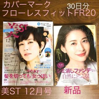 コウブンシャ(光文社)のカバーマーク フローレスフィット30日分付録付 新品 美ST12月号雑誌FR20(ファッション)