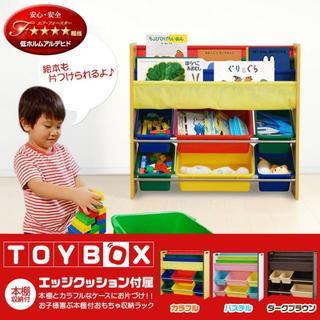 送料無料 おもちゃ収納ラック『TOY BOX』〈布製本棚付き〉(布団)