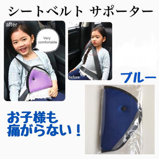 大好評♡シートベルト サポーター キッズ用 ブルー★ 送料込み (自動車用チャイルドシートカバー)