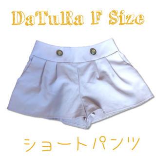 ダチュラ(DaTuRa)のDaTuRa ショートパンツ (ショートパンツ)