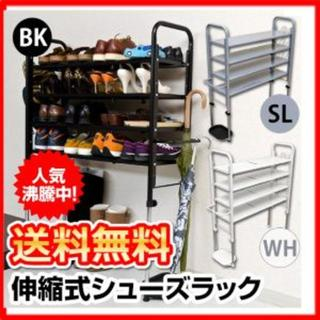 シューズラック 靴箱 伸縮式でどこでも置ける 傘立て付 スリッパラック 収納(玄関収納)