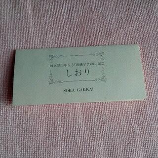 創価学会(人文/社会)