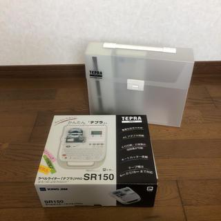 キングジム(キングジム)のKING JIM ラベルライター TEPRA PRO テプラプロ SR150(オフィス用品一般)
