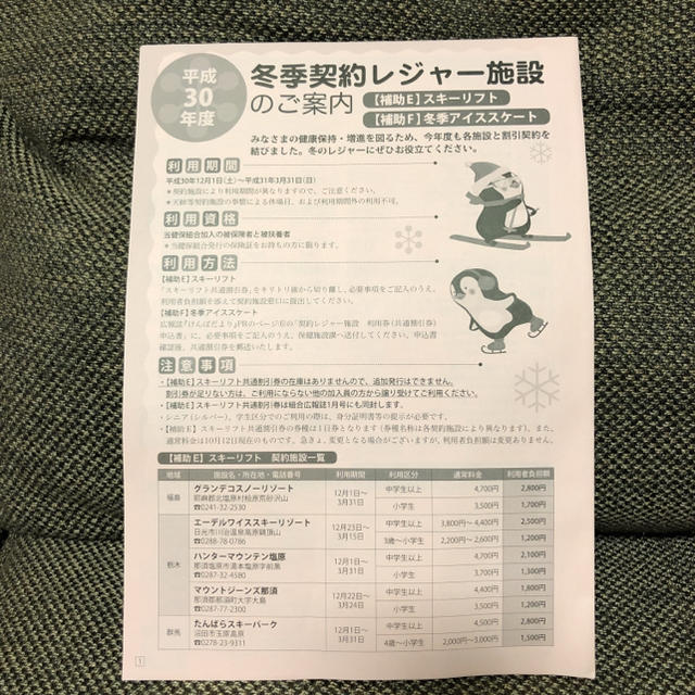 組合 保険 百貨店 関東 健康 当組合の保険料