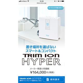 ニホンハム(日本ハム)の20万円 浄水器 日本トリム(浄水機)
