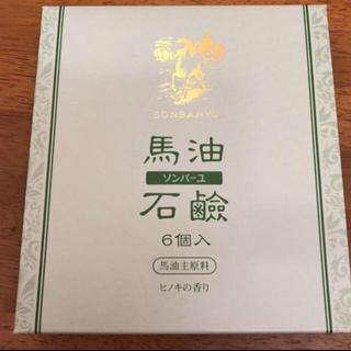 ソンバーユ(SONBAHYU)のソンバーユ馬油石鹸【ヒノキの香り】 6個入(85g×6)(ボディソープ / 石鹸)