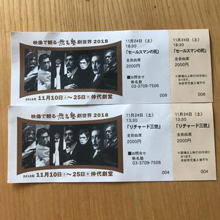 チケット  映像で観る無名塾 劇世界2018  (演劇)