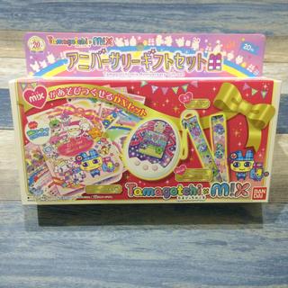 BANDAI - Tamagotchi mix (たまごっちみくす)  アニバーサリーギフトセット