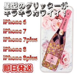 シャンパン 星グリッターがゴージャスなインスタ映え抜群のiPhoneケース(iPadケース)