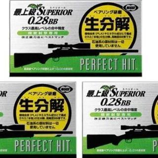 東京マルイ No.34 パーフェクトヒット 最上級スペリオールバイオ 0.28g(その他)