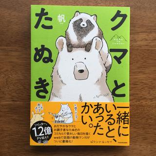 クマとたぬき(その他)