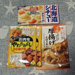 ハウスショクヒン(ハウス食品)の(新品)北海道シチュー/お肉をやわらかくするから揚げ粉/他(調味料)
