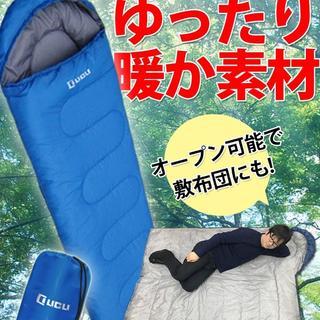 ☆在庫残りわずか!★ 寝袋 「丸洗いできる 封筒型 シュラフ 」(寝袋/寝具)