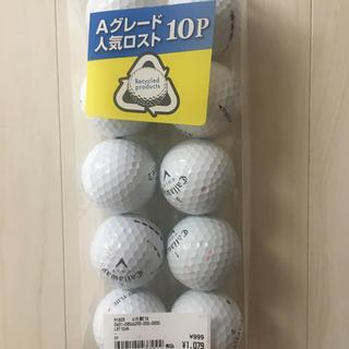 キャロウェイ(Callaway)のキャロウェイ  ロストボール  10個入り(ゴルフ)