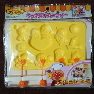 アンパンマン(アンパンマン)のアンパンマン チョコレート型 お菓子(調理道具/製菓道具)