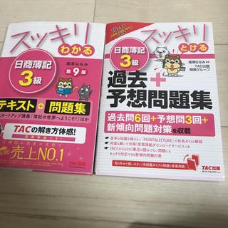 TAC出版 - 日商簿記3級 テキスト 過去予想問題集(別売り可能)