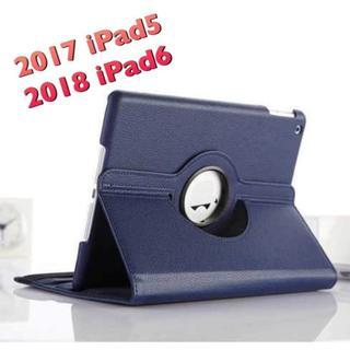 ネイビー 2017 iPad5 2018 iPad6 対応 タブレットカバー(iPadケース)