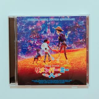 ディズニー(Disney)のリメンバーミーのCD(映画音楽)