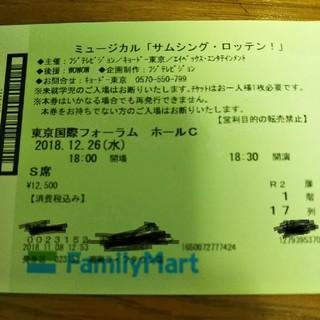 ★定価未満★サムシング・ロッテン★12/26(水)18:30★1枚★(ミュージカル)