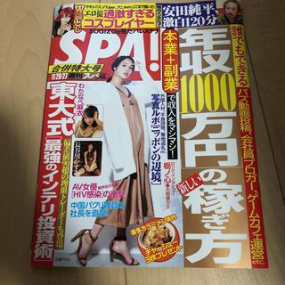 SPA! 最新号(ニュース/総合)