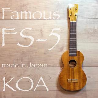 Famous FS-5 ウクレレ コア材 日本製 虎目(ソプラノウクレレ)