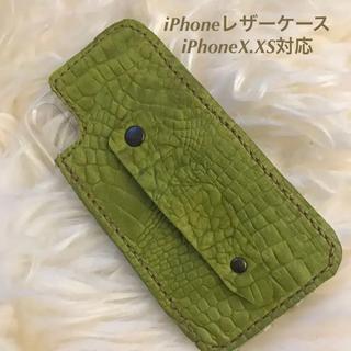 レザーiPhoneケース【iPhoneX.XS対応】グリーン(スマホケース)
