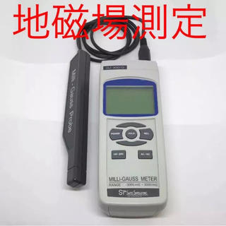 【イヤシロチ調査】ミリガウスメーター GU-3001D 地磁場計(その他)