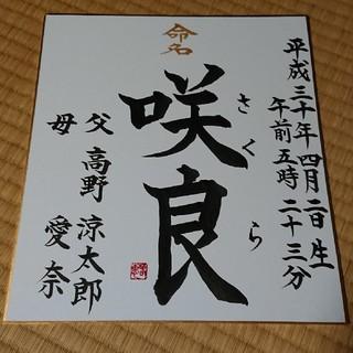 命名書 (色紙、送料込) ¥380(命名紙)
