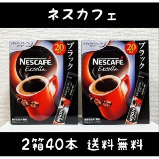 【送料無料】未開封◆ネスカフェ◆レギュラーソリュブルコーヒー◆2箱 40本セット(コーヒー)